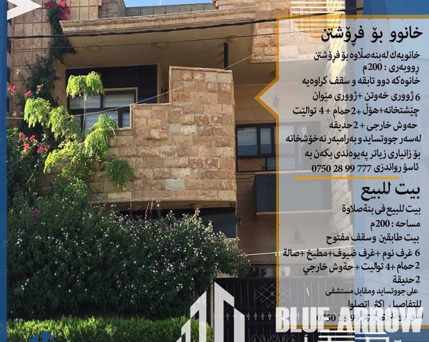 house for sale in erbil